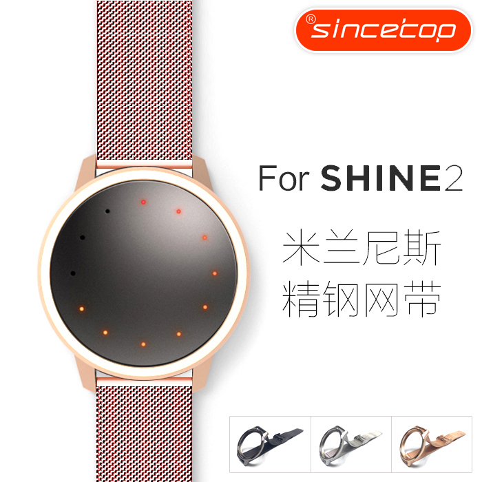 SinceTop For Misfit Shine2配件不锈钢表带