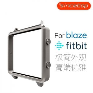 SinceTop For fitbit blaze表框